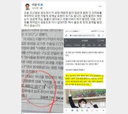 """'朴 감옥서 위안 되길' 인터뷰 논란에 이준석 """"실제 발언은…"""""""