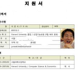 """서민 """"이준석 병역비리 의혹? 차라리 지원서 사진 비판하라"""""""