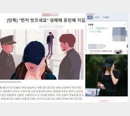 """조국 """"성매매 기사에 내 딸 연상 그림낸 신문…너희가 인간이냐"""" 격분"""