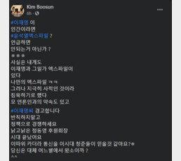 """김부선 """"이재명, 인간이라면 '윤석열 X파일 말하면 안 돼"""""""