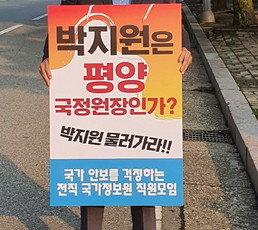 """""""박지원 국정원장 파면해야""""…국정원 전직 직원들 시위, 왜?"""