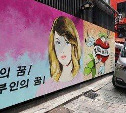 """진중권, 尹 아내 비방 벽화에 """"아무리 정치에 환장해도 그렇지…"""""""