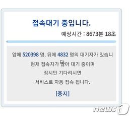 """'K방역' 꼬집은 NYT """"백신 예약? 111시간 기다려보라"""""""