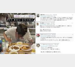 태극마크 달고 日 선수촌서 식사한 한국인…'이 집 음식 잘하네'