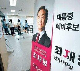 """최재형 출마선언 """"무너지는 한국 보고 있을 수 없었다"""""""