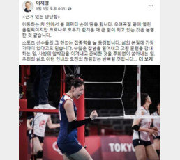 """윤희숙 """"이재명 스포츠스타 소비, 김연경에 미안한 일…무임승차 그만"""""""