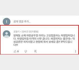"""김용태 '댓글 하소연' 고깃집 찾아 """"도와드릴까요?""""…사장 답변은"""
