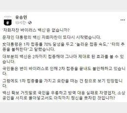 """유승민 """"文 1차 접종률로 요란…자화자찬 백신 없나?"""""""