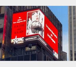 """타임스스퀘어에 '한반도 평화 법안' 비판 광고…""""北-中만 이득"""""""