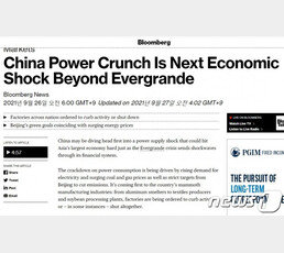 """호주 석탄 금지한 중국, 전력난 부메랑 …""""헝다보다 더 큰 위기"""""""
