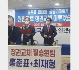 """최재형 영입 홍준표 """"이제 게임 바뀐다…안철수 손도 잡을 것"""""""