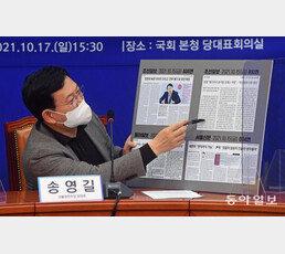 """송영길 """"尹, 책임지는 자세 필요"""" 윤석열 """"한명숙 사건을 보라"""""""
