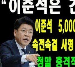 """이준석 """"내가 5000억 뇌물에 사형된 몸·간첩?…보수유튜버, 대환장 파티"""""""