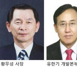 [단독]황무성 사퇴전 '공사 수익 50% 보장'→사퇴후 '1822억 고정'