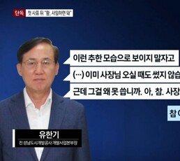 """황무성, 녹취 공개 이유? """"이재명 '대장동 게이트' 보고 큰 후회"""""""