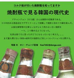 焼酎瓶で見る韓国の現代史... コルク栓が付いた焼酎瓶を知ってますか