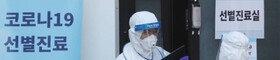 국내 최대 서울아산병원서 코로나19 확진자 발생