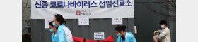 [속보]'코로나19' 확진자 142명 추가 발생…204명→346명 증가