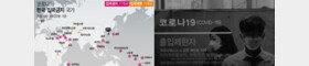 한국인 입국 금지·제한 ↑ '세계 28개국'으로…日·中 마저