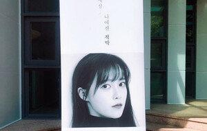 예술가 구혜선이 나아가는 방식