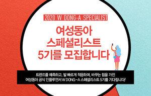 2020 여성동아 스페셜리스트 모집 공고