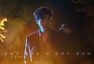 [DAY컷] '99억의 여자' 김강우, 강렬 다크美…포스터 공개
