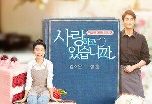 [DAY컷] '사랑하고 있습니까' 김소은♥성훈, 설렘 가득한 티저 포스터