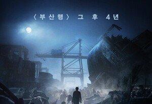 [DAY컷] '반도', 여름 개봉 확정…런칭 포스터 전 세계 최초공개