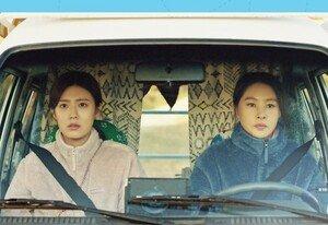 [DAY컷] 남지현X박지영 '경로를 이탈하였습니다' 포스터