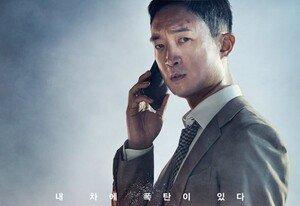 [DAY컷] '발신제한' 조우진X지창욱, 스릴 가득 2차 포스터