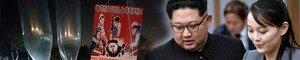김정은이 '경기' 일으켰던 심리전의 위력