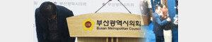"""'성추행 의혹' 부산시 민주당 """"사죄""""…통합당은 CCTV 공개"""