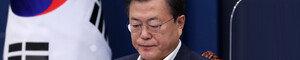 민심 경고에도 文 국정 마이웨이…지지율 최저 경신