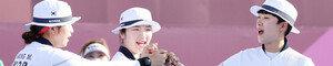'세계 최강' 한국 女양궁, 올림픽 단체전 9연패 위업 달성