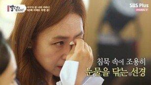 """김선경 """"숨겨놓은 딸 있다고""""…눈물 고백"""