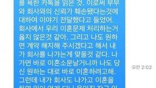 구혜선·안재현, 이혼 이유…소속사 女대표 때문?
