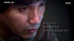 조재현, 미투 논란→은둔생활…상상 못한 근황