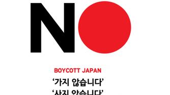 """""""X팔리면 가지마""""… 日 여행객 팔로우한 계정 '의견분분'"""