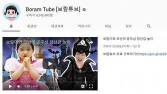 '보람튜브' 6세 유튜버, 95억 원대 빌딩 매입…온라인 '들썩'