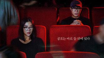 """'암전' 서예지x진선규, 예고편 공개 """"잠을 못 잘 것 같다"""" 반응"""