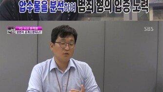 """'한밤' SBS 기자 """"양현석, 본인이 공개 소환 꺼리고 있다"""""""
