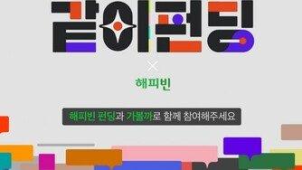 '같이 펀딩' 유준상 태극기함, 뜨거운 성원에 25일 '2차 펀딩' 오픈