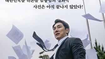 [DA:박스] '블랙머니' 이틀 연속 1위, 입소문 통했다
