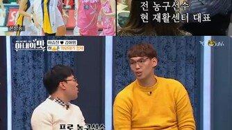 """'아내의 맛' 하승진 """"사람들이 하은주 개그맨인줄 알아"""""""