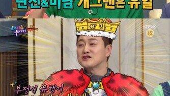 [TV북마크] '해투4' 김영철→마흔파이브 '웃음대환장', 이 조합 GOOD