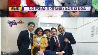 """박성광 송이매니저 근황 언급…""""건강 다시 회복"""""""