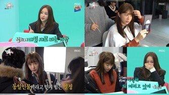 [TV북마크] '전참시' 하니, 프로 연예인→허당 누나 반전 美