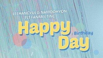 이한결 남도현 팬미팅 'HAPPY DAY' 포스터…사이다급 청량감