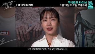 '지푸라기' 전도연·정우성·신현빈·정가람, 오늘(21일) 무비토크 개최