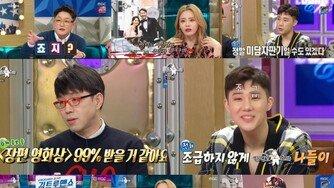 '라디오스타' 이동진X인피니트 성규X김현철X서유리, 4人 4色 입담꾼 총출동